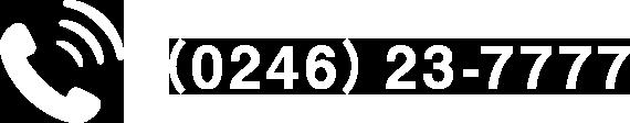 (0246)23-7777